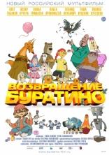 Возвращение Буратино плакаты