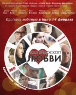Калейдоскоп любви плакаты