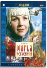фильм Марья-искусница
