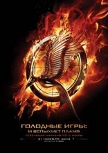 фильм Голодные игры: И вспыхнет пламя