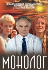 Монолог плакаты