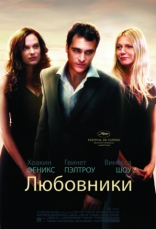 фильм Любовники