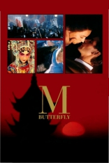 М. Баттерфляй плакаты