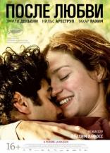 После любви плакаты