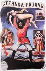Стенька Разин плакаты
