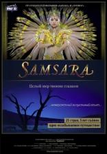 фильм Самсара