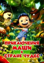 Приключения Маши в стране чудес плакаты