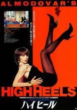 Высокие каблуки плакаты