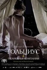 фильм Гольциус и Пеликанья компания