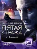 сериал Пятая стража
