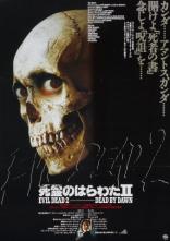 Зловещие мертвецы II плакаты