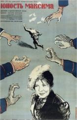 Юность Максима плакаты