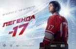 Легенда №17 плакаты