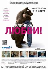 фильм Клиника любви