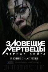 Зловещие мертвецы. Черная книга плакаты