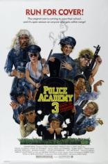 фильм Полицейская академия 3: Переподготовка