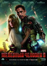 фильм Железный человек 3