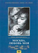 фильм Москва, любовь моя