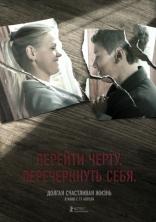 Долгая счастливая жизнь плакаты