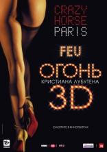 Смотреть Огонь Кристиана Лубутена 3D онлайн на бесплатно