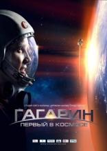 фильм Гагарин. Первый в космосе