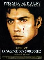 Мудрость крокодилов плакаты