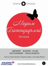 фильм Мадам Баттерфляй