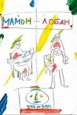 фильм Мамон+Лобан