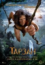 Тарзан плакаты
