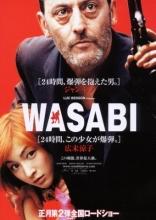 Васаби плакаты