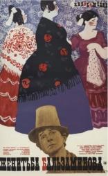 Женитьба Бальзаминова плакаты