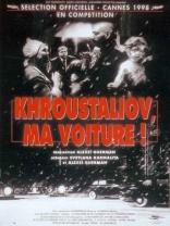 Хрусталёв, машину! плакаты