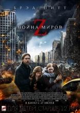 фильм Война миров Z