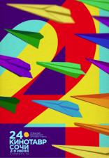 Кинотавр 24 плакаты