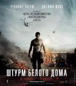 фильм Штурм Белого дома