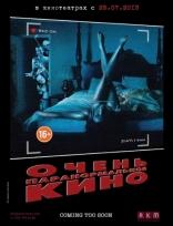 фильм Очень паранормальное кино