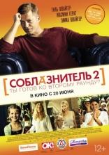 фильм Соблазнитель 2