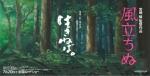 кадр №165945 из фильма Ветер крепчает