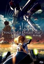 Голос далекой звезды плакаты