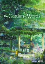 Сад изящных слов плакаты