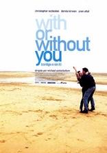 С тобой или без тебя плакаты