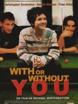 фильм С тобой или без тебя