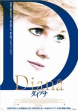 Диана. История любви плакаты
