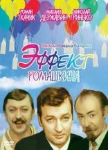 фильм Эффект Ромашкина