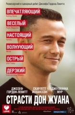 фильм Страсти Дон Жуана