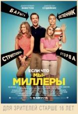 фильм Мы — Миллеры
