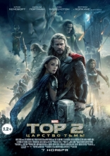 фильм Тор 2: Царство тьмы