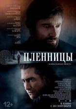 фильм Пленницы