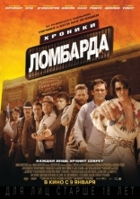 фильм Хроники ломбарда