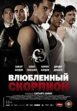 фильм Влюбленный скорпион